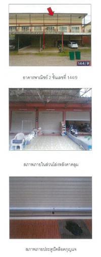 อาคารพาณิชย์หลุดจำนอง ธ.ธนาคารกรุงไทย ต้นยวน พนม สุราษฎร์ธานี