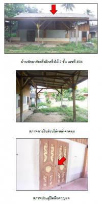 ที่ดินพร้อมสิ่งปลูกสร้างหลุดจำนอง ธ.ธนาคารกรุงไทย แม่น้ำ เกาะสมุย สุราษฎร์ธานี