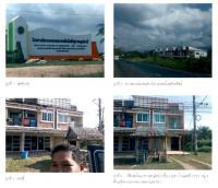 อาคารพาณิชย์หลุดจำนอง ธ.ธนาคารกรุงไทย พังกาญจน์ พนม สุราษฎร์ธานี