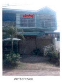 อาคารพาณิชย์หลุดจำนอง ธ.ธนาคารกรุงไทย เลม็ด ไชยา สุราษฎร์ธานี